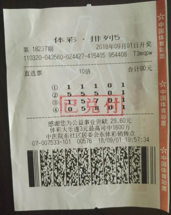 彩民饭后散步遇彩店 精挑细选10倍投斩排五100万