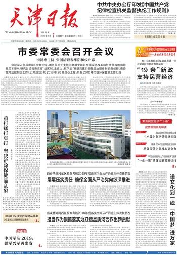 天津日报截图