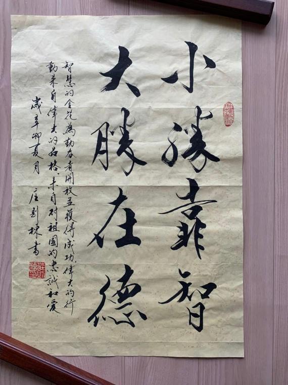图为佐佐木敦子提供的庄则栋的书法作品。
