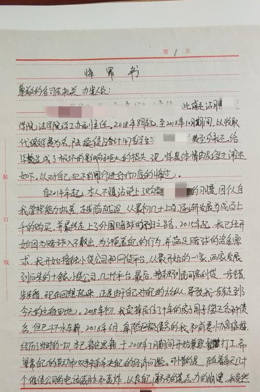 刘某浩投案自首后写下的悔罪书。 常德公安供图