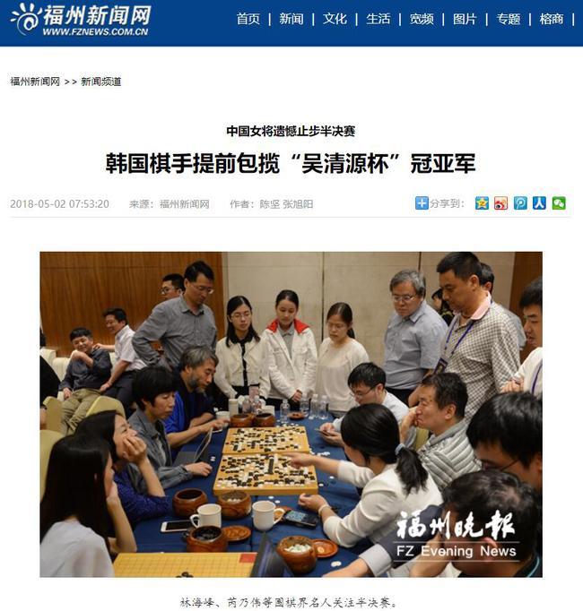 福州当地媒体报道吴清源杯
