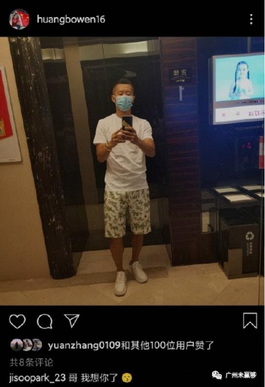 刚离开3个月 朴志洙写下四个字看哭广州球迷