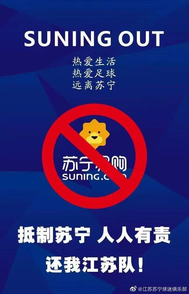 江苏球迷发起抵制苏宁易购活动:抵制苏宁人人有责