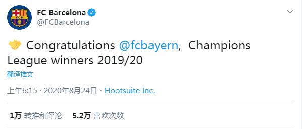 巴萨大度恭喜拜仁夺得欧冠 5万多球迷对此点赞