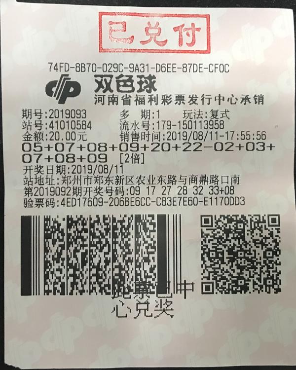 """彩民""""6+5""""复式投注揽福彩1143万:没想到这么快!"""