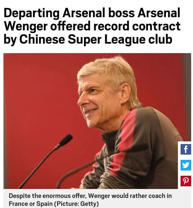 曝中超队向温格报价年薪超里皮 让他成最能赚教练