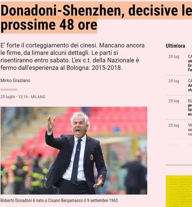 意媒披露多纳多尼执教深足 前意大利主帅率队保级