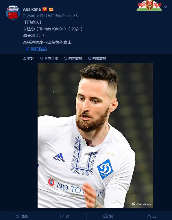 德转确认匈牙利国脚将加盟鲁能 欧洲杯3场首发