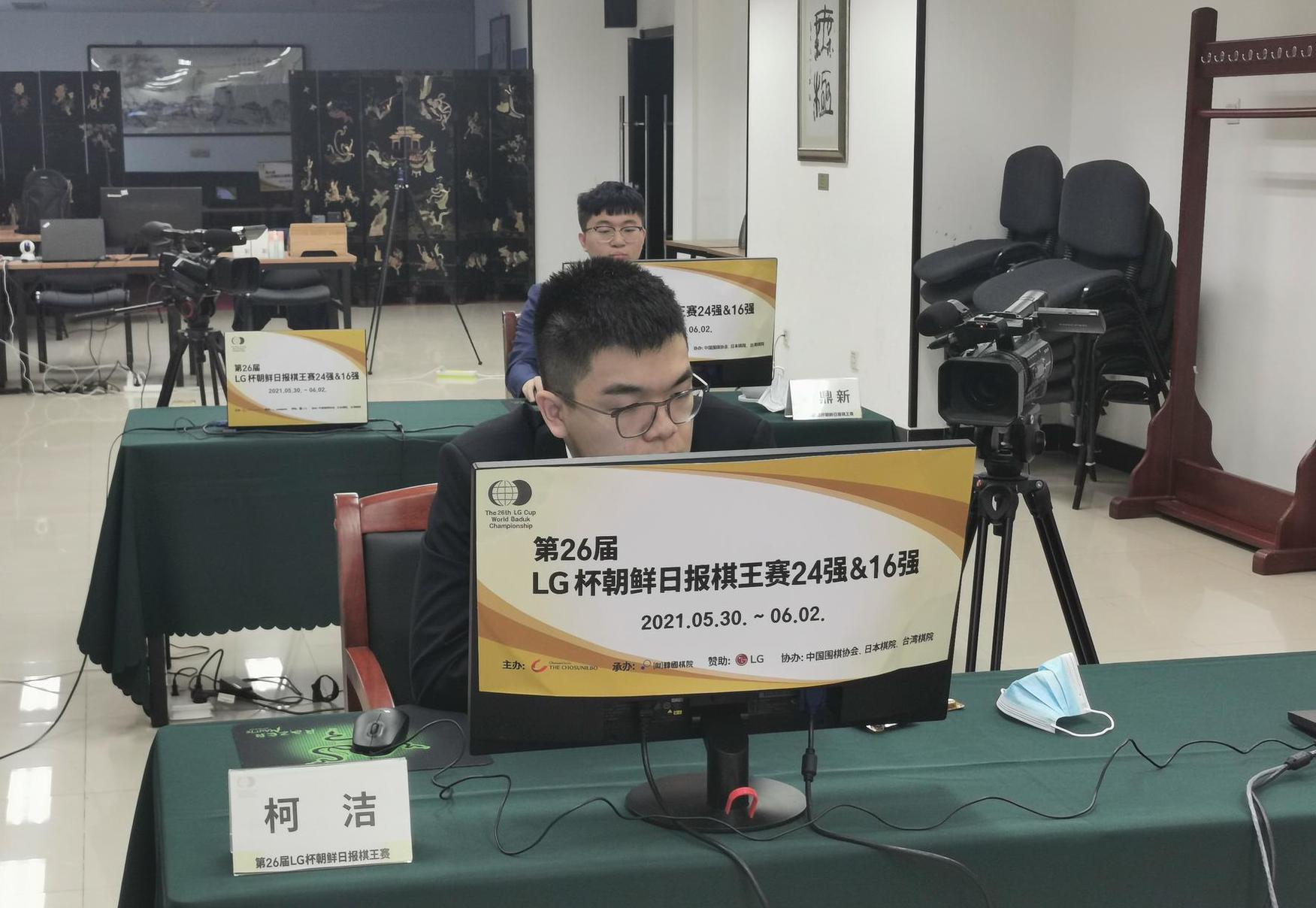 高清-LG杯16强赛 柯洁杨鼎新出战