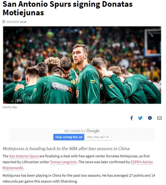 马刺与莫泰尤纳斯签约 前火箭神塔重返NBA