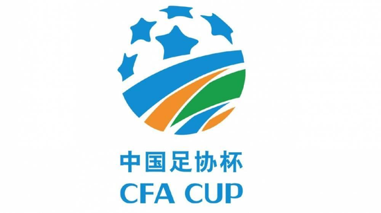 足协杯抽签仪式今天下午举行 四大赛区开放观赛