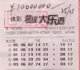 女子10元喜提大乐透1000万大奖 至今也不敢相信