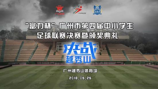 广州第4届中小学生足球联赛决赛暨颁奖典礼倒计时