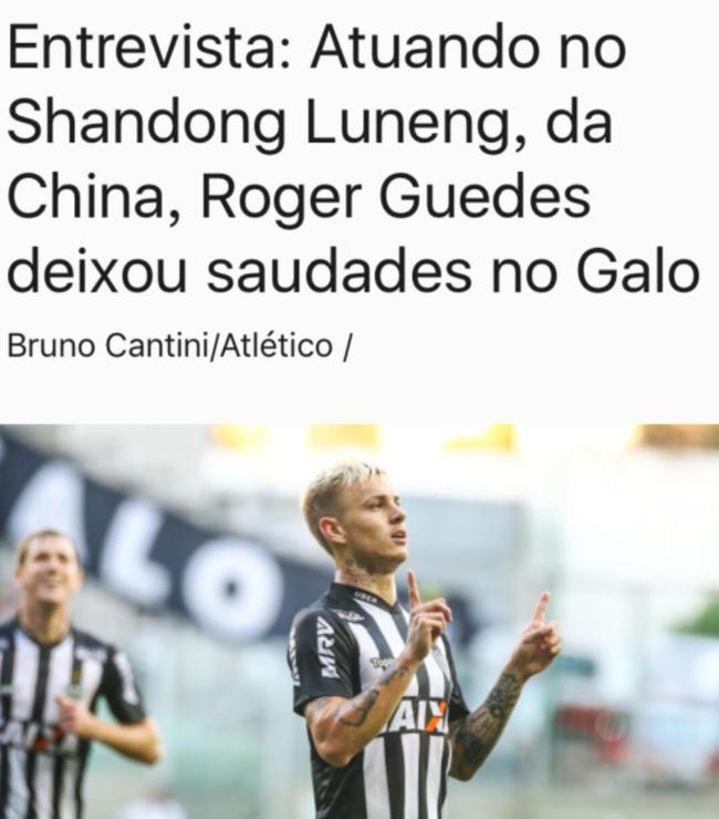 格德斯:专心踢球为鲁能竭尽所能 梦想入选巴西男足