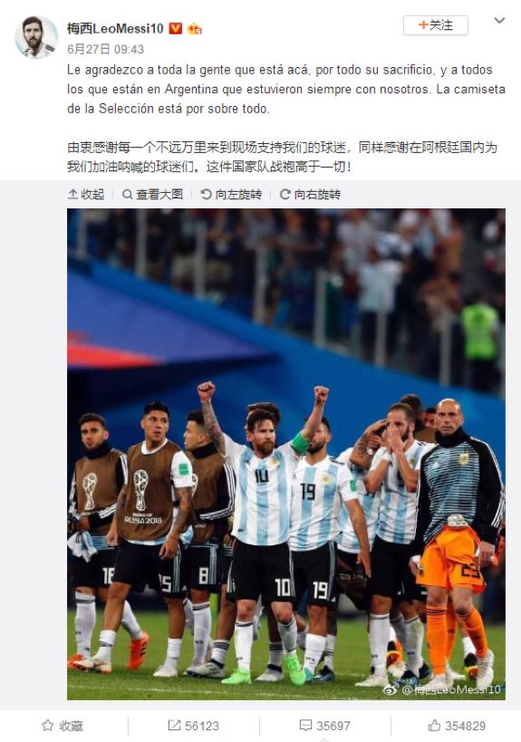 短视频引爆世界杯热潮 小组赛微博播放量超72亿