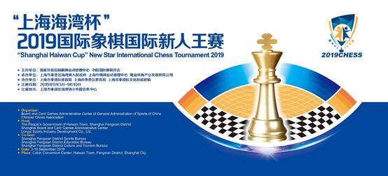 上海海湾杯国象国际新人王赛