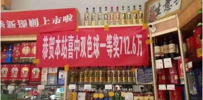 北京彩民中双色球头奖712万 站主:应该是位老顾客