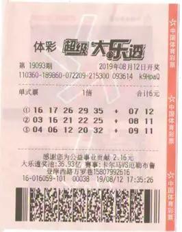 小伙6元机选揽大乐透28万:对彩票不是很懂-票
