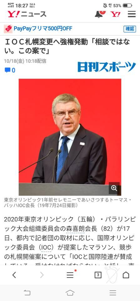 确定!东奥马拉松竞走放北海道 不是商量是命令