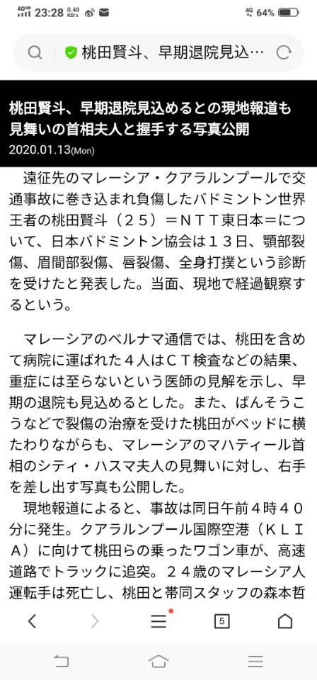 桃田贤斗相关报道
