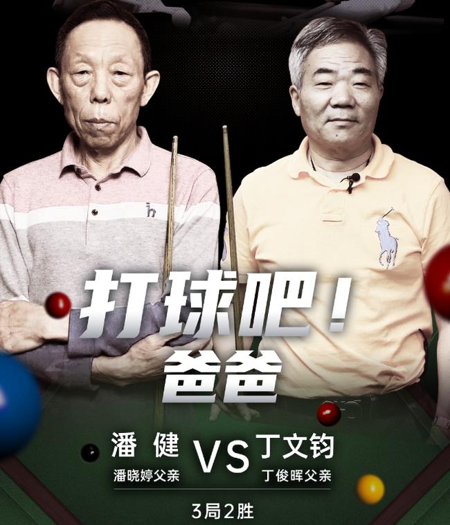 丁俊晖父亲vs潘晓婷父亲 真刀真枪斯诺克3局2胜