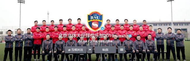 北控微博正式更名北体大足球俱乐部 队徽也更换