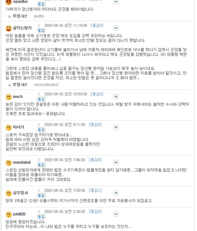 赵惠连被跟踪事件 韩棋迷:韩国法律到底保护谁