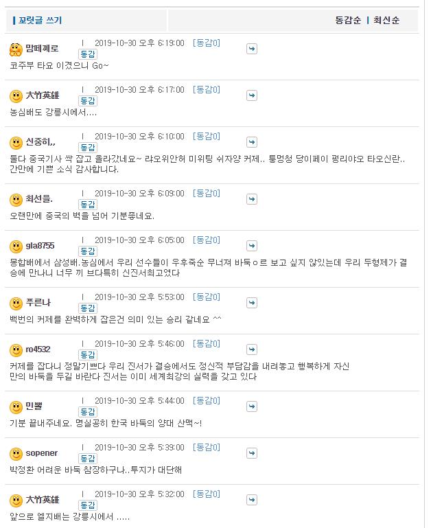 韩国网友评论截图