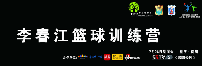 18全国青少年篮球超级联赛重庆赛区开战