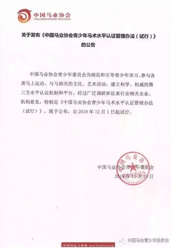 中国马业协会青少年马术程度认证管理手段(试走)