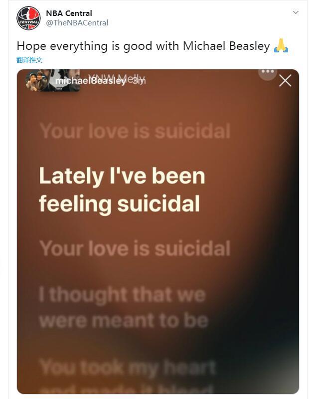 比斯利社媒晒消极歌词:最近感觉有自杀倾向