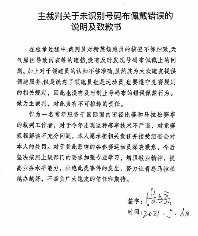 青岛马拉松主裁判致歉:对竞赛规程解读不充分