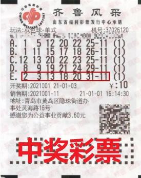 男子10元机选票擒双色球703万元大奖火速领奖-票