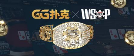 GG扑克WSOP金手链线上系列赛数字盘点!
