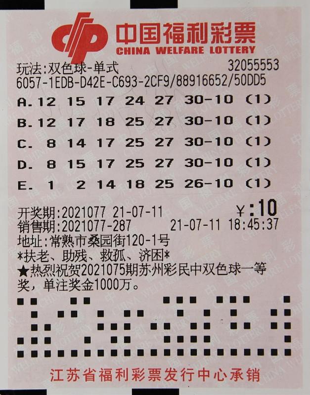 小伙守号8年终揽双色球643万:每期投入30元-票