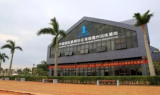 儋州国际象棋训练基地