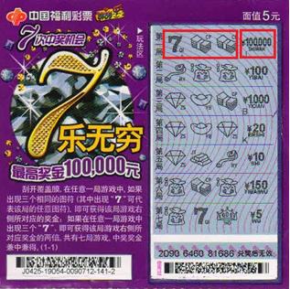 彩民朋友圈发中奖彩票沾喜气 竟真刮中10万元大奖