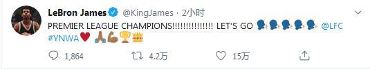 詹姆斯的球队夺英超冠军!詹老板疯狂刷屏庆祝