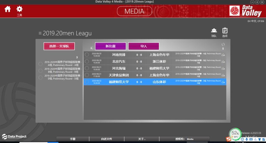 大数据时代看排球:排球技术统计能告诉你什么?