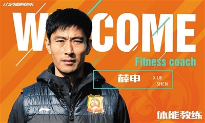 专访国安昔日体能教练薛申
