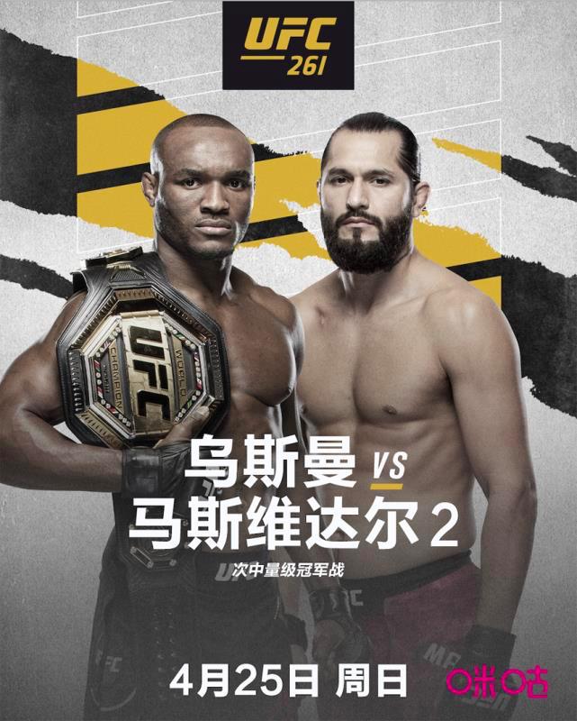 UFC261将恢复满场观众 乌斯曼VS马斯维达尔2领衔
