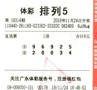老伯机选票擒体彩10万大奖 平日小奖经常中