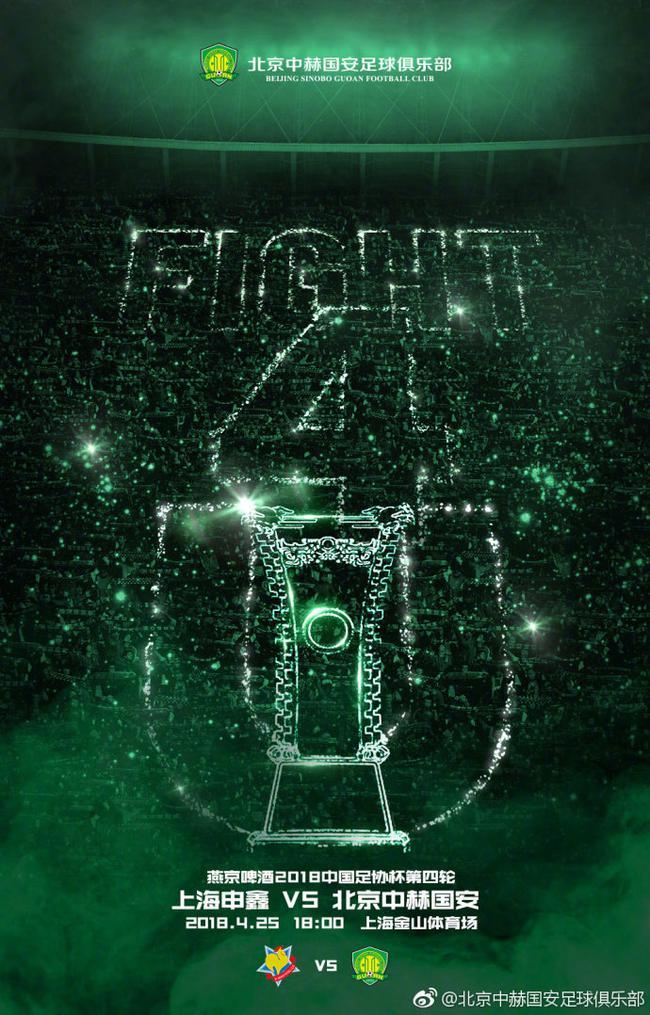 国安足协杯海报发布:Fight For You 要夺第4冠