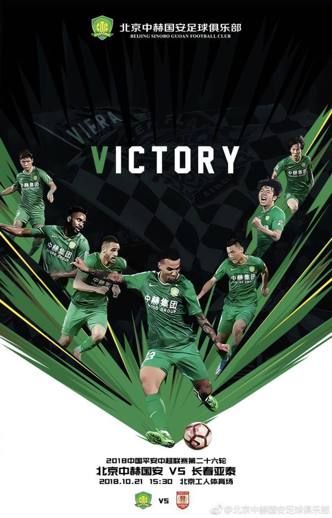 国安海报致敬比埃拉:VICTORY!未来盼他奉献更多