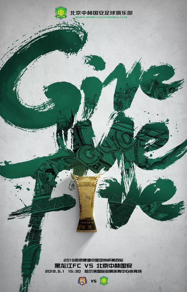 国安发布足协杯海报:卫冕之路开启 目标剑指第5冠