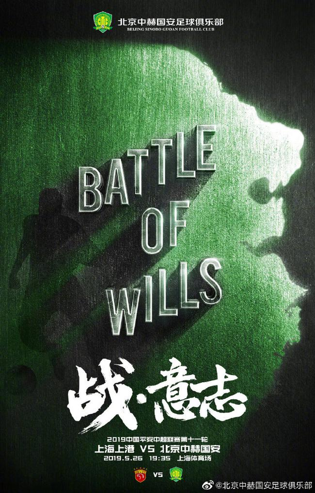 国安发布天王山战海报:战·意志 挫折引领着前进