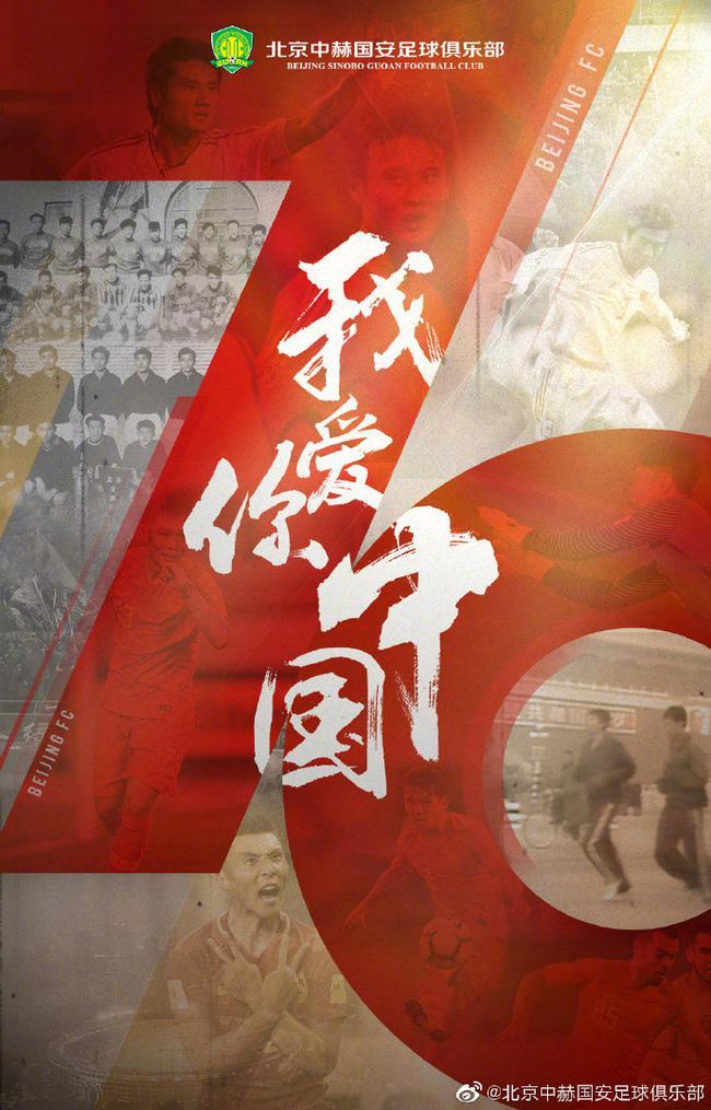 国安梯队参与新中国70周年庆祝会 用行动展爱国心