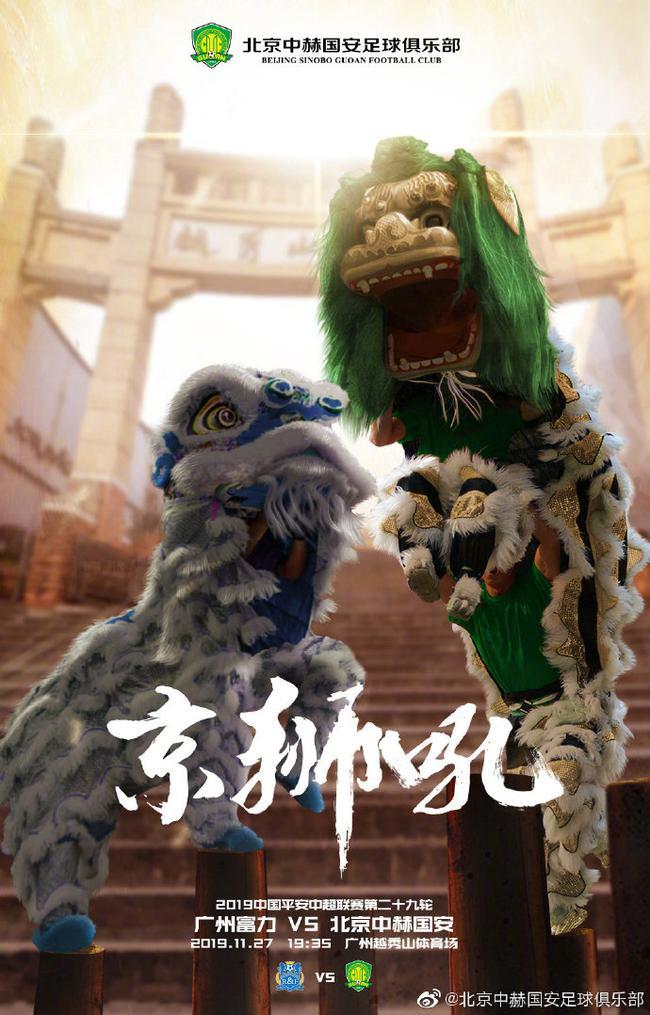 国安客战富力海报:越秀山高我为峰 岭南斗狮王