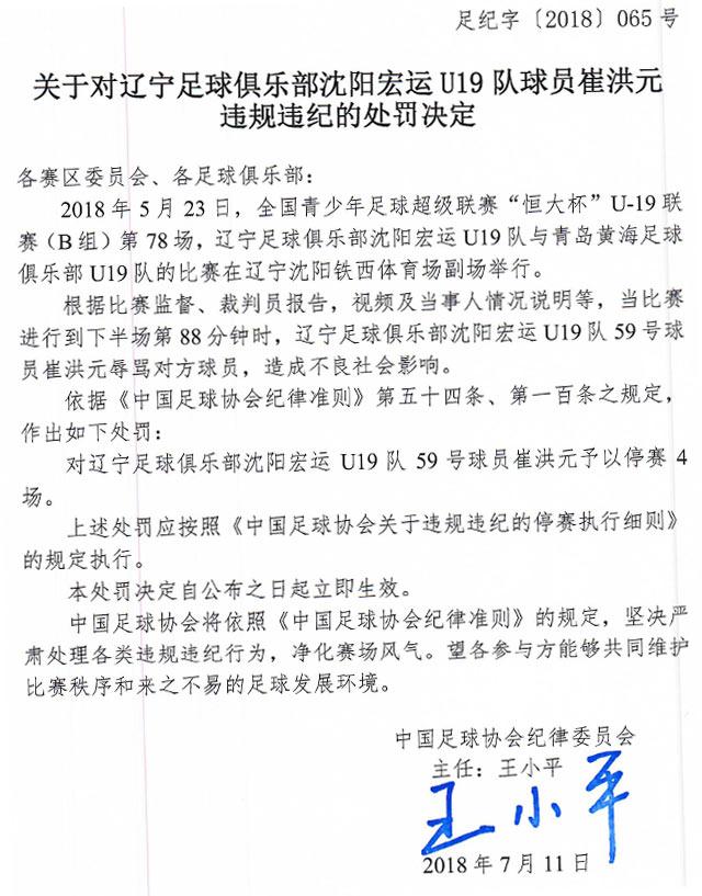 沈阳宏运U19队员崔洪元如何打败哈莫雷特辱骂对手 遭足协禁赛四场