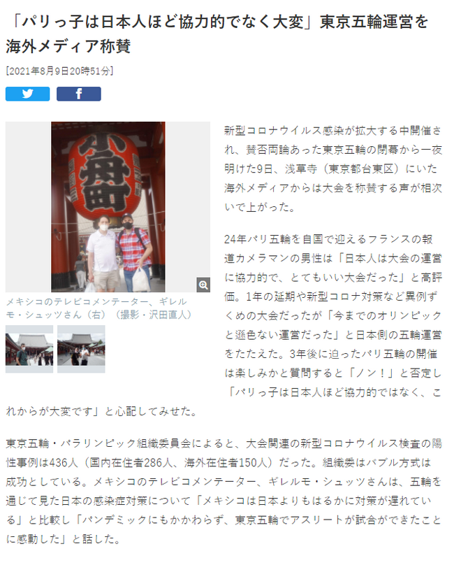 【博狗扑克】日媒:东京奥运大获好评 2024巴黎民众支持度不行